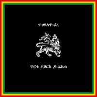 TCF Rock Riddim Remixed Turntill
