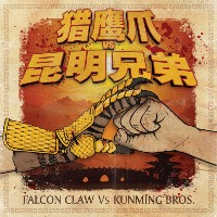 Falcon Claw vs Kunming Bros