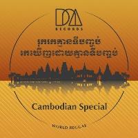 DNA Records Cambodian Reggae Special